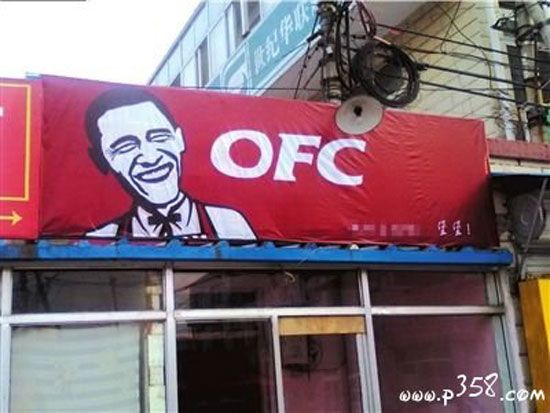 This chicken restaurant really existed in China.