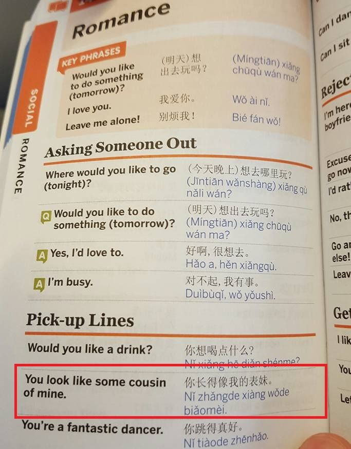 Redneck guide to dating in China