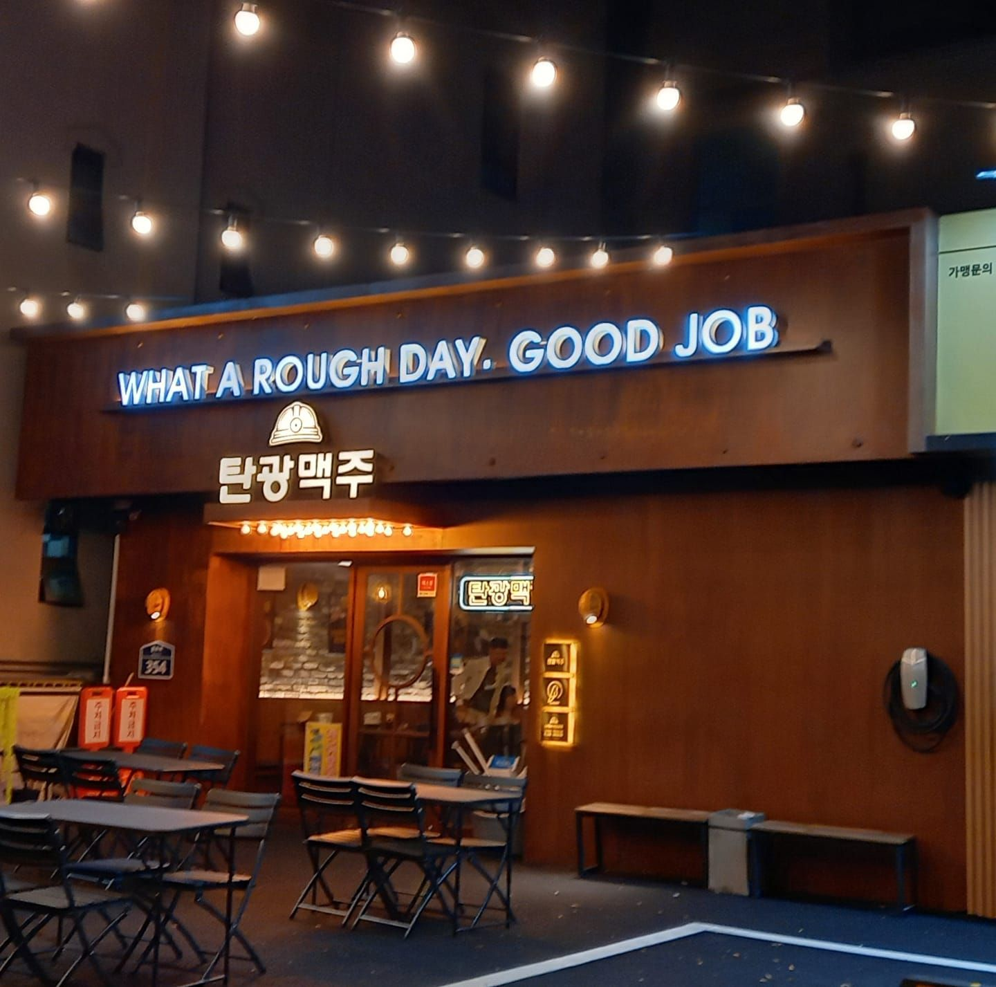 Koreans have some fantastic names for businesses. Probably the best name for a bar.